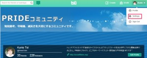Tsu(スー) 招待(紹介)URLを確認する方法