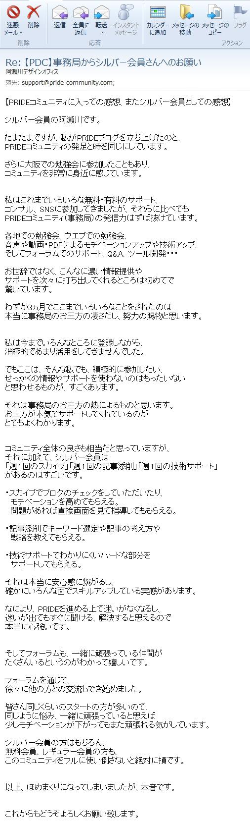 PDCシルバー会員 感想 阿瀬川さん