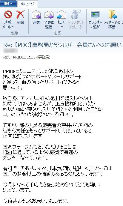 シルバー会員 PDC PRIDEコミュニティ 感想