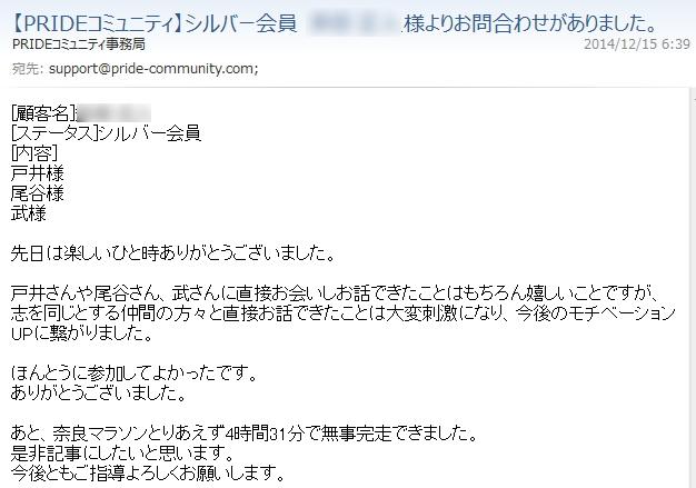 PRIDE忘年会に参加されたぷちメタボさんからメッセージを頂きました。