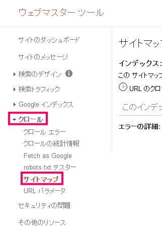 左メニュー「クロール」→「サイトマップ」を選択します