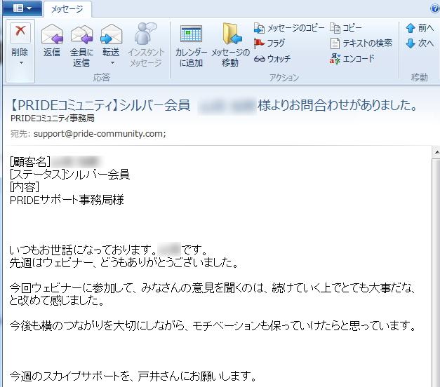 PRIDEコミュニティ ウェビナーに参加されたmorikayaさんからの感想(画像付き)