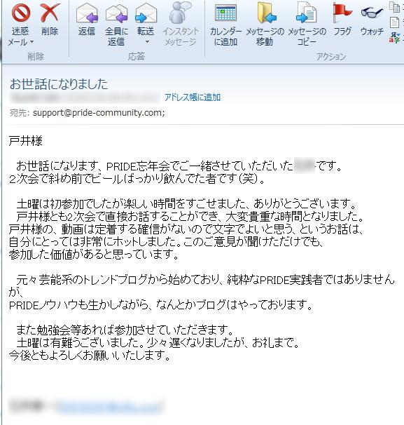 PRIDE忘年会に参加されたRIさんからメッセージを頂きました。
