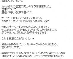 to4ukiさんとの対談音声を聴いたほたるさんより感想を頂きました!