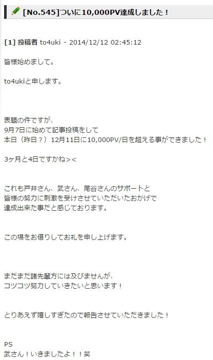 PRIDE 10,000PV達成 to4uki
