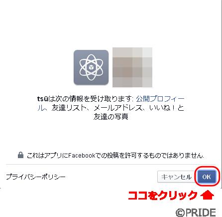 facebook認証画面