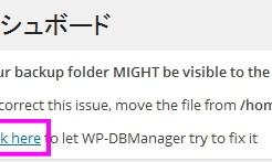 ワードプレスWP-DBManagerの警告メッセージを消す方法