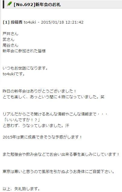 新年会のお礼 to4ukiさん