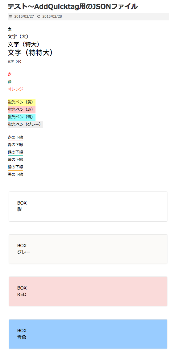 JSONファイルを使っての文字装飾