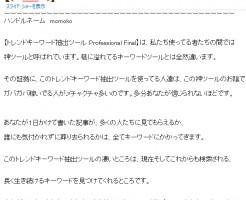 トレンドキーワード抽出ツール 感想 momokoさん