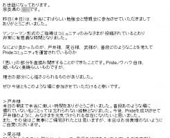 PRIDE大阪勉強会のお礼 奈良県のFさん