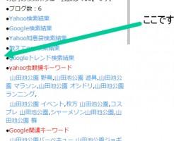 「Twitter検索結果へのリンク」アンカーテキストを追加