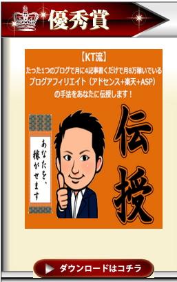 第14回e-Book大賞 優秀賞に選ばれました(^_^;)