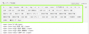 AddQuicktagインポート用 JSONファイルのサンプル