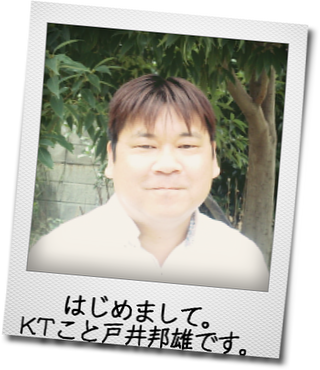 KTこと戸井邦雄のプロフィール画像です。
