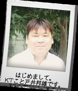 KTこと戸井邦雄のプロフィール画像です。