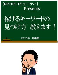 【PRIDEコミュニティ】Presents 稼げるキーワードの見つけ方 教えます! 2015年最新版