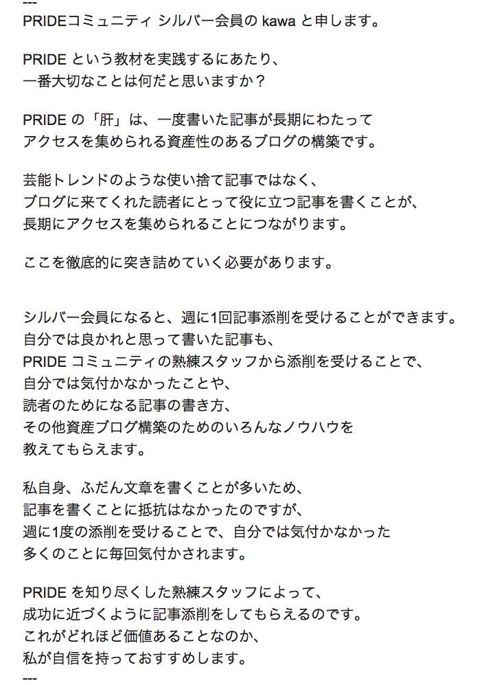 記事添削 感想 kawaさん