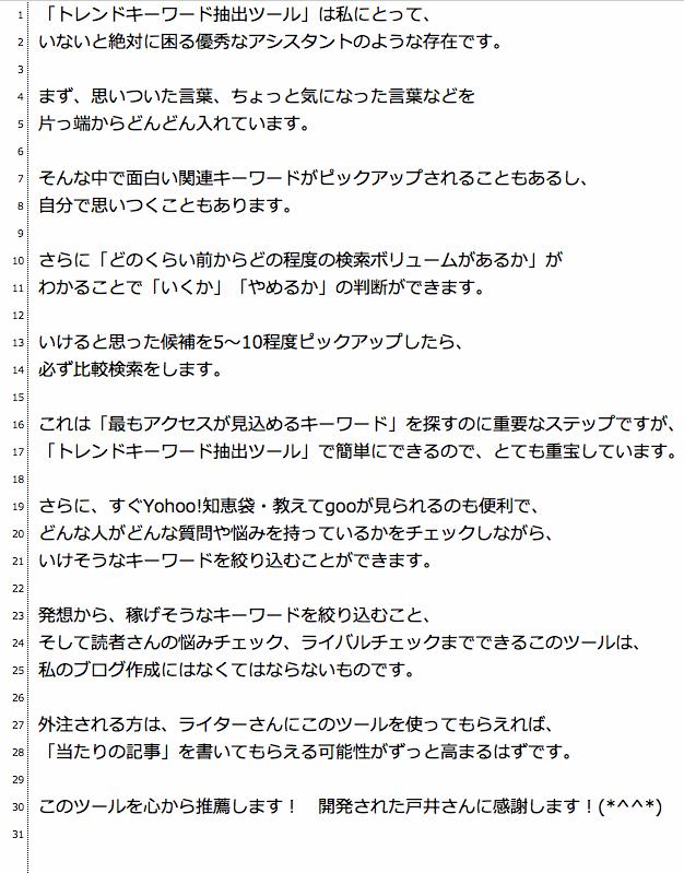 トレンドキーワード抽出ツール 評価 評判 感想 阿瀬川さん