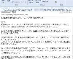 記事添削 感想 TANIさん