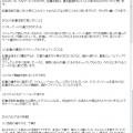 記事添削 感想 阿瀬川さん