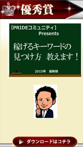 第15回e-Book大賞 優秀賞に選ばれました(^_^;)