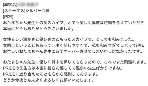 momokoさん おたまちゃん 初スカイプ感想