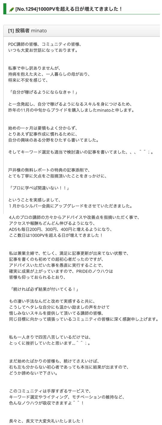 minatosanメッセージ