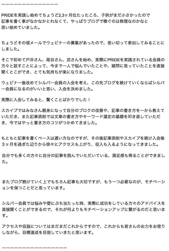 morikayaさんシルバー会員感想