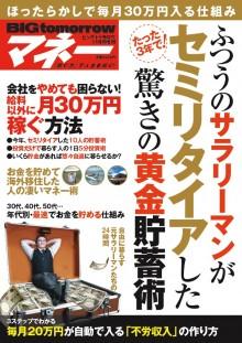 月刊ビッグトゥモロウ2015年11月号 増刊