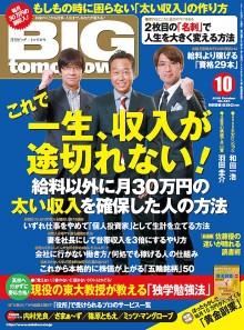 月刊ビッグトゥモロウ2015年10月