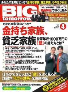 月刊ビッグトゥモロウ 2015年4月